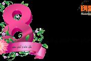 تهنئة بمناسبة اليوم العالمي للمرأة 2021