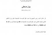 بيان صحفي -2020/04/04