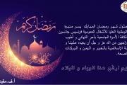 تهنئة بمناسبة حلول شهر رمضان الفضيل 2021