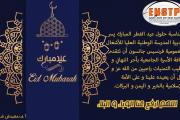 تهنئة بمناسبة حلول عيد الفطر المبارك